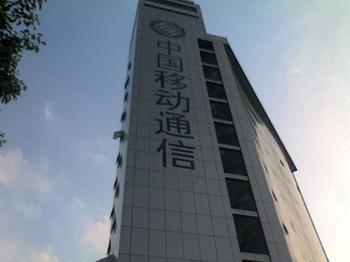 2001年3月27号:济宁市移动  良