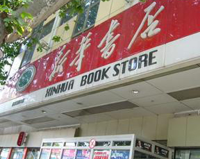 2003年5月2号:济宁市新华书店  优